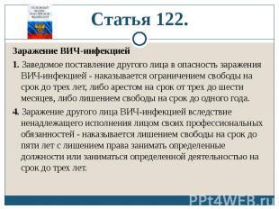 Статья 122. Заражение ВИЧ-инфекцией 1. Заведомое поставление другого лица в опас