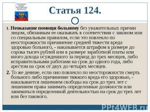 Статья 124. 1. Неоказание помощи больному без уважительных причин лицом, обязанн