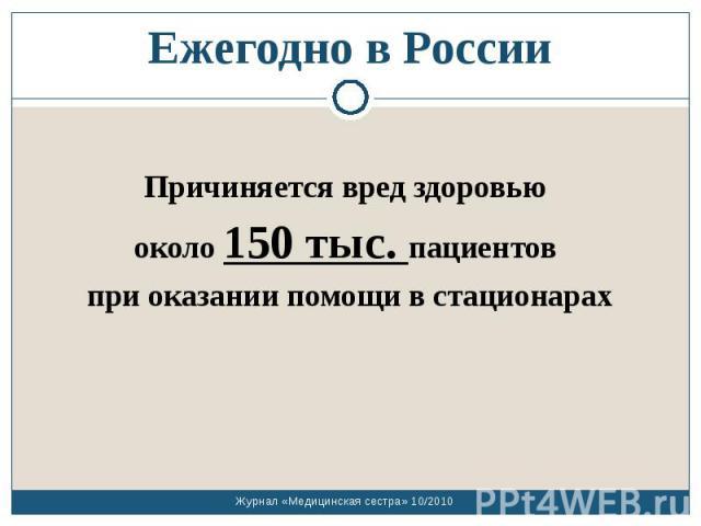 Ежегодно в России Причиняется вред здоровью около 150 тыс. пациентов при оказании помощи в стационарах