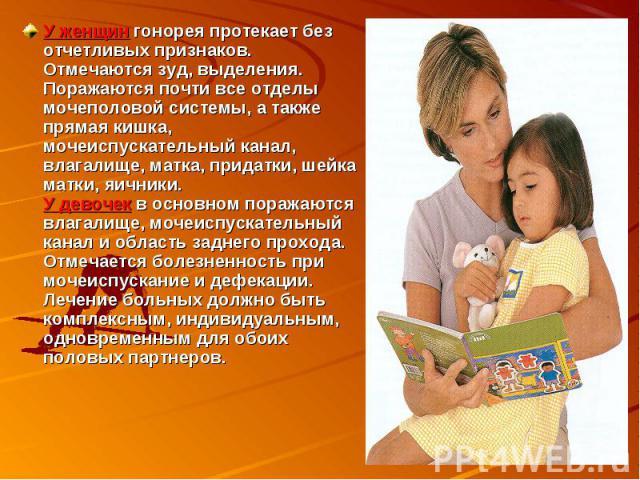 У женщин гонорея протекает без отчетливых признаков. Отмечаются зуд, выделения. Поражаются почти все отделы мочеполовой системы, а также прямая кишка, мочеиспускательный канал, влагалище, матка, придатки, шейка матки, яичники.У девочек в основном по…