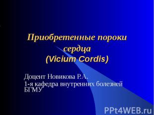 Приобретенные пороки сердца(Vicium Cordis) Доцент Новикова Р.А.1-я кафедра внутр