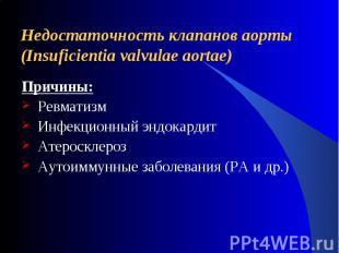 Недостаточность клапанов аорты (Insuficientia valvulae aortae) Причины: Ревматиз