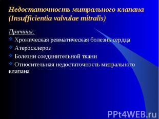 Недостаточность митрального клапана (Insufficientia valvulae mitralis) Причины: