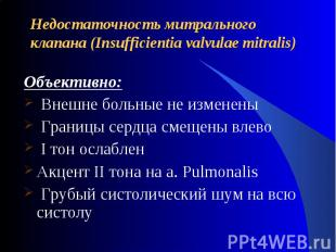 Недостаточность митрального клапана (Insufficientia valvulae mitralis) Объективн