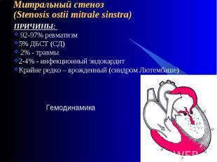 Митральный стеноз(Stenosis ostii mitrale sinstra) ПРИЧИНЫ: 92-97% ревматизм5% ДБ