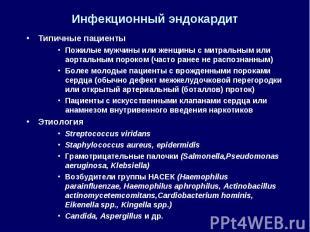 Инфекционный эндокардит Типичные пациентыПожилые мужчины или женщины с митральны