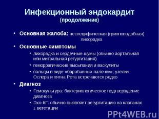 Инфекционный эндокардит(продолжение) Основная жалоба: неспецифическая (гриппопод