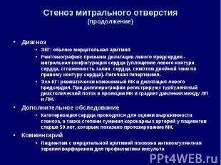 Стеноз митрального отверстия(продолжение) ДиагнозЭКГ: обычно мерцательная аритми