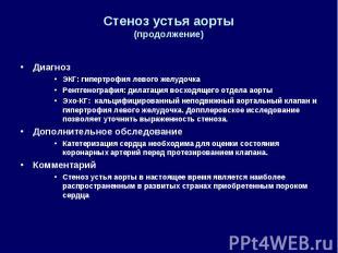 Стеноз устья аорты(продолжение) ДиагнозЭКГ: гипертрофия левого желудочкаРентгено
