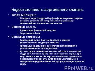 Недостаточность аортального клапана Типичный пациентМолодые люди (синдром Марфан