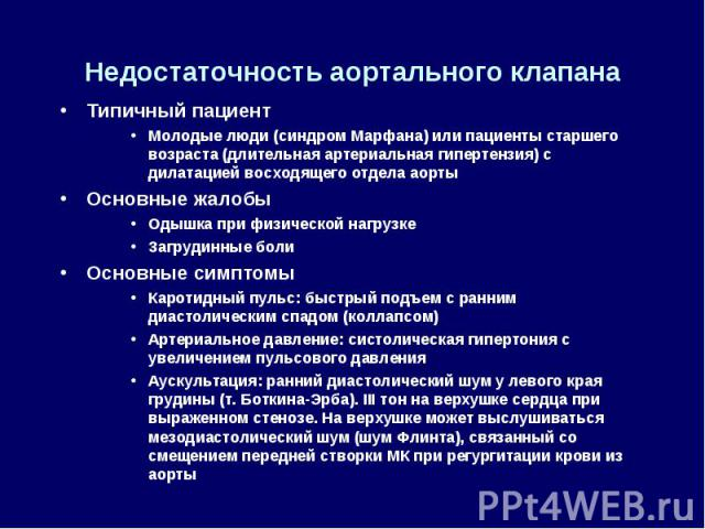 Недостаточность аортального клапана Типичный пациентМолодые люди (синдром Марфана) или пациенты старшего возраста (длительная артериальная гипертензия) с дилатацией восходящего отдела аортыОсновные жалобыОдышка при физической нагрузкеЗагрудинные бол…