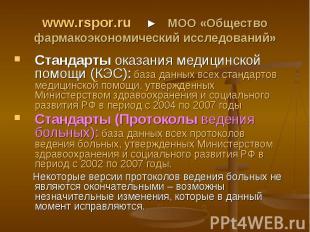 www.rspor.ru ► МОО «Общество фармакоэкономический исследований» Стандарты оказан
