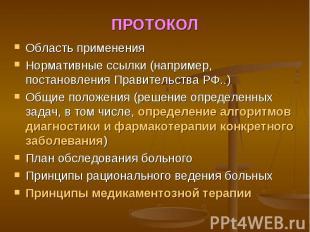 ПРОТОКОЛ Область примененияНормативные ссылки (например, постановления Правитель