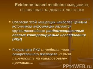 Evidence-based medicine «медицина, основанная на доказательствах» Согласно этой