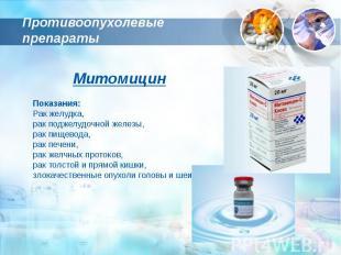 Противоопухолевые препараты МитомицинПоказания:Рак желудка, рак поджелудочной же