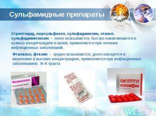Сульфамидные препараты Стрептоцид, норсульфазол, сульфадимезин, этазол, сульфади