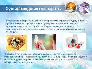 Сульфамидные препараты Всасывание и скорость выведения из организма определяют д