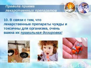 Правила приема лекарственных препаратов 10. В связи с тем, что лекарственные пре
