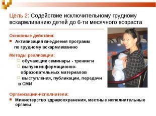 Цель 2: Содействие исключительному грудному вскармливанию детей до 6-ти месячног