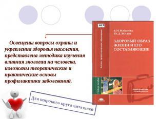Освещены вопросы охраны и укрепления здоровья населения, представлена методика и