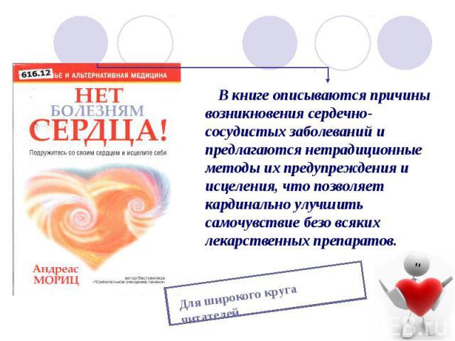 В книге описываются причины возникновения сердечно-сосудистых заболеваний и предлагаются нетрадиционные методы их предупреждения и исцеления, что позволяет кардинально улучшить самочувствие безо всяких лекарственных препаратов.Для широкого круга читателей