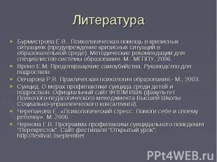 Литература Бурмистрова Е.В.. Психологическая помощь в кризисных ситуациях (преду