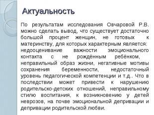 Актуальность По результатам исследования Овчаровой Р.В. можно сделать вывод, что