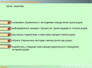 Цель занятия:ознакомить беременных с методиками определения срока родов;информир