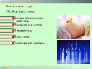 Как протекают родыОбезболивание родов:психопрофилактическая подготовка; регионар