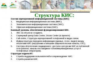 Структура КИС: Состав корпоративной информационной системы (КИС)Медицинская инфо
