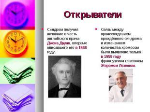 Открыватели Синдром получил название в честь английского врача Джона Дауна, впер
