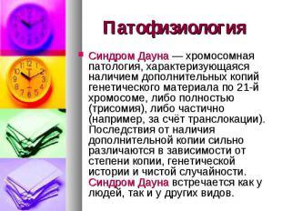 Патофизиология Синдром Дауна — хромосомная патология, характеризующаяся наличием