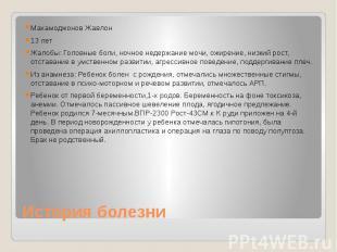 Махамоджонов Жавлон13 летЖалобы: Головные боли, ночное недержание мочи, ожирение