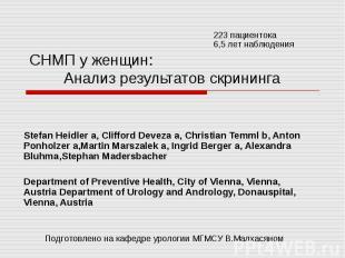 CНМП у женщин: Анализ результатов скрининга Stefan Heidler a, Clifford Deveza a,
