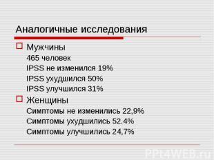 Аналогичные исследования Мужчины465 человекIPSS не изменился 19%IPSS ухудшился 5