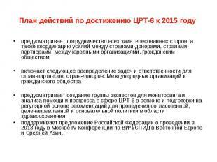 План действий по достижению ЦРТ-6 к 2015 году предусматривает сотрудничество все