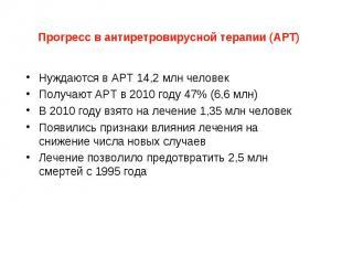 Прогресс в антиретровирусной терапии (АРТ) Нуждаются в АРТ 14,2 млн человекПолуч