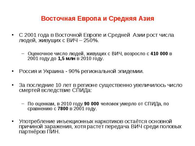 Восточная Европа и Средняя Азия С 2001 года в Восточной Европе и Средней Азии рост числа людей, живущих с ВИЧ – 250%. Оценочное число людей, живущих с ВИЧ, возросло с 410 000 в 2001 году до 1,5 млн в 2010 году. Россия и Украина - 90% региональной эп…