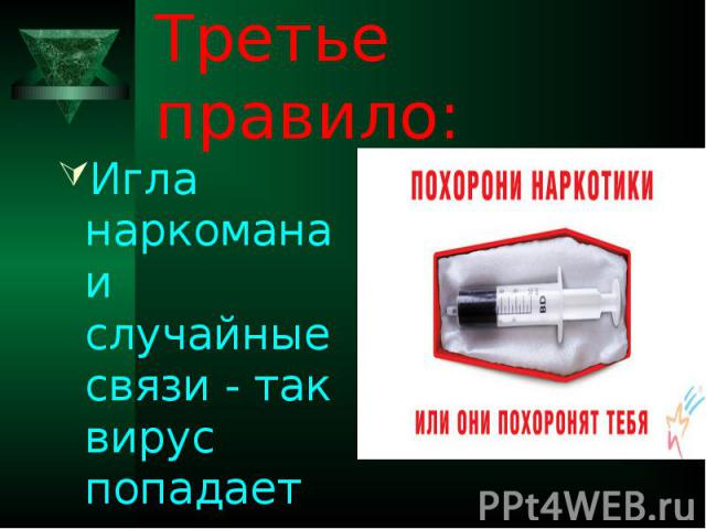 Третье правило: Игла наркомана и случайные связи - так вирус попадает в твою кровь!