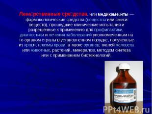 Лекарственные средства, или медикаменты— фармакологические средства (вещества и