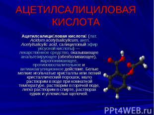 АЦЕТИЛСАЛИЦИЛОВАЯ КИСЛОТА Ацетилсалициловая кислота (лат.Acidum acetylsalicylic