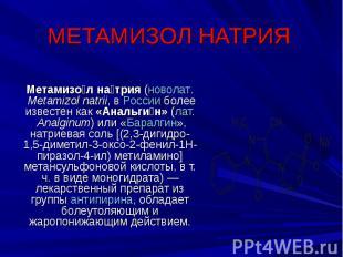 МЕТАМИЗОЛ НАТРИЯ Метамизол натрия (новолат.Metamizol natrii, в России более изв