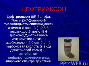 ЦЕФТРИАКСОН Цефтриаксон (6R-6альфа, 7бета(Z)-7-2-амино-4-тиазолил(метоксиимино)а