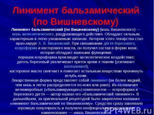 Линимент бальзамический (по Вишневскому) Линимент бальзамический (по Вишневскому