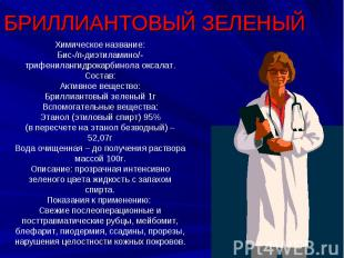 БРИЛЛИАНТОВЫЙ ЗЕЛЕНЫЙ Химическое название:Бис-/п-диэтиламино/-трифенилангидрокар