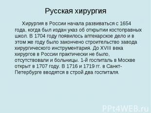 Русская хирургия Хирургия в России начала развиваться с 1654 года, когда был изд