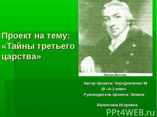 Проект на тему: «Тайны третьего царства» Автор проекта: Чередниченко М. (8 «А»)