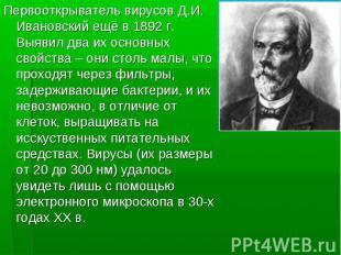 Первооткрыватель вирусов Д.И. Ивановский ещё в 1892 г. Выявил два их основных св