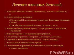 Лечение язвенных болезней 1. Антациды: Ремагель, Алюмаг, Фосфалюгель, Маалокс, К