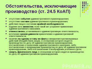 Обстоятельства, исключающие производство (ст. 24.5 КоАП) отсутствие события адми